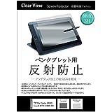 メディアカバーマーケット ワコム Cintiq 24HD touch DTH-2400/K0 [24.1インチワイド(1920x1200)]機種用 【反射防止液晶保護フィルム】
