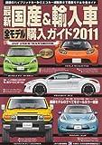 最新国産&輸入車全モデル購入ガイド 2011 (JAF出版情報版)