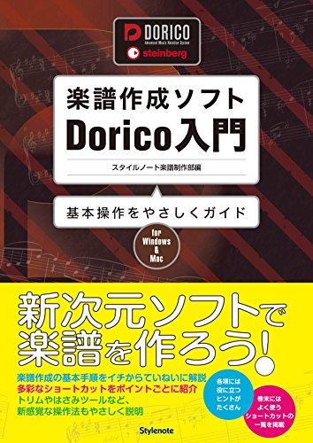 楽譜作成ソフトDorico入門 〜基本操作をやさしくガイド