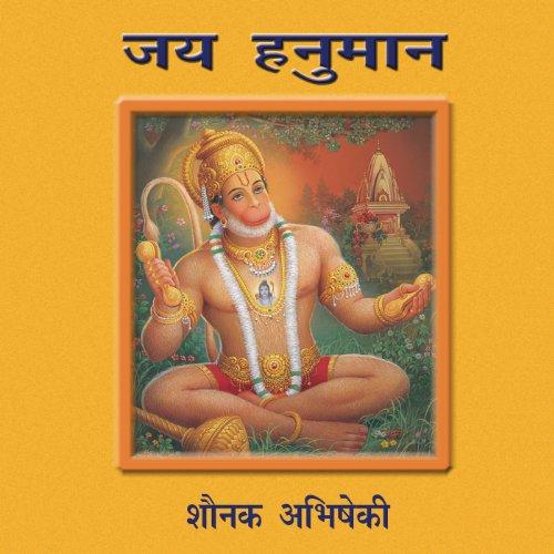 Jai Hanuman Kya Gun Sagar Download Mp3