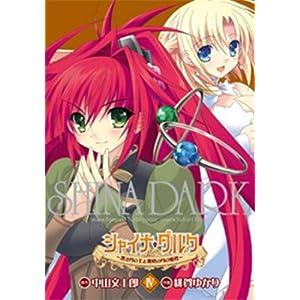 シャイナ・ダルク  黒き月の王と蒼碧の月の姫君(4)