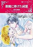悪魔に捧げた純愛 (ハーレクインコミックス)