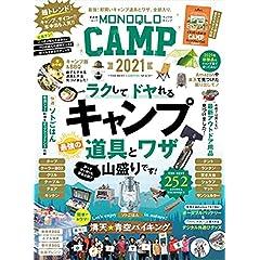MONOQLO CAMP 最新号 サムネイル