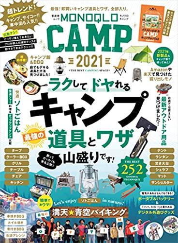 MONOQLO CAMP 最新号 表紙画像