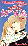 itazurana Kiss Vol. 12