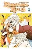 Kamisama kiss: 13 (Express)