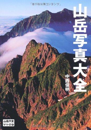 『山岳写真大全』(山と渓谷社)