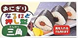 Japanese Sushi Mold Nigiri Rice Ball Maker Triangle White
