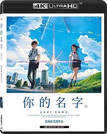 Amazoncom Your Name 4k Uhd Blu Ray Hong Kong Version