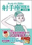 キャメレオン竹田の射手座開運本 2020年版