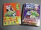 Keroro - theaters Memorial Special Edition (12) (Kadokawa Comics Ace) (2006) ISBN: 4047137928 [Japanese Import]