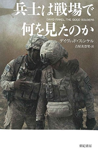 『兵士は戦場で何を見たのか』破壊される男たち