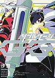 ダブルゲージ 2 (MFコミックス ジーンシリーズ)