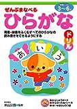 ぜんぶまなべる ひらがなドリル3~6歳 (NAGAOKA知育ドリル)