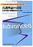 ナーシング・プロフェッション・シリーズ看護理論の活用看護実践の問題解決のために