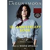 LAGUNAMOON 10周年記念号