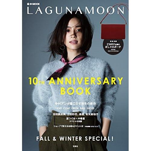 LAGUNAMOON 10周年記念号 画像