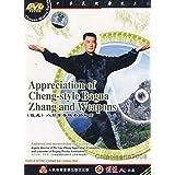 Ba Gua Appreciation of Cheng style Bagua Zhang and Weapons by Liu Jingru DVD