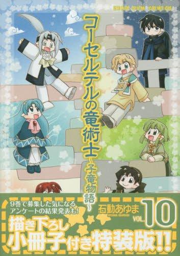 コーセルテルの竜術士~子竜物語~ 10巻 特装版 (IDコミックススペシャル ZERO-SUMコミックス)