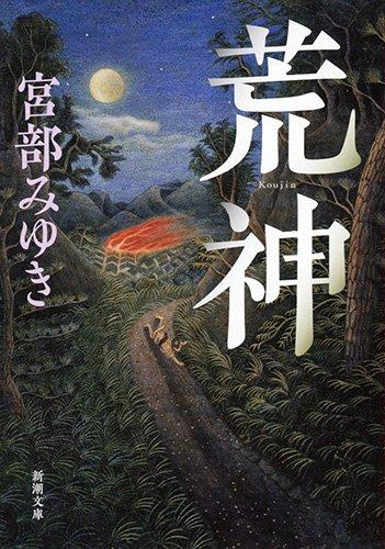 荒神 (新潮文庫)