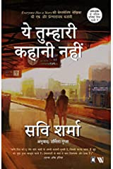 Yeh Tumhari Kahani Nahin - This is Not Your Story (Hindi) (Hindi Edition) Kindle Edition