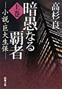 暗愚なる覇者〈上巻〉―小説・巨大生保 (新潮文庫)