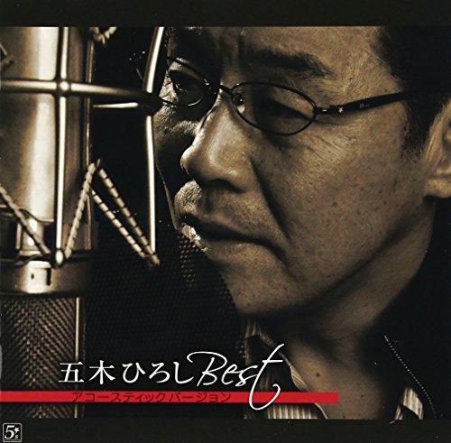 五木ひろしアコースティックアルバム