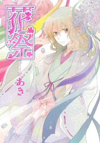 花祭 (ゼロコミックス)
