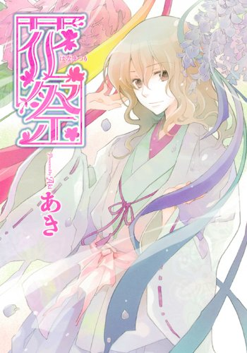 花祭 (リブレコミックス)