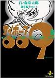 サイボーグ009 (8) (秋田文庫)