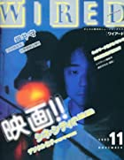 WIRED (ワイアード) VOL.1.09 1995年11月号