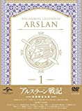 Animation - The Heroic Legend Of Arslan (Arslan Senki) Vol.1 [Japan LTD DVD] GNBA-2341