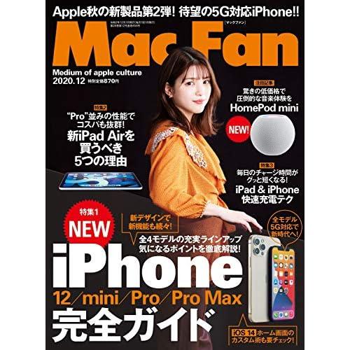 Mac Fan 2020年12月号 表紙画像