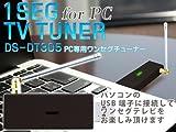 ゾックス パソコンでワンセグテレビを楽しめるUSB接続ワンセグチューナー ブラック DS-DT305BK -