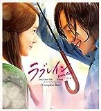 [DVD]ラブレイン (完全版) 期間限定コンプリートスリム ブルーレイBOX [Blu-ray]