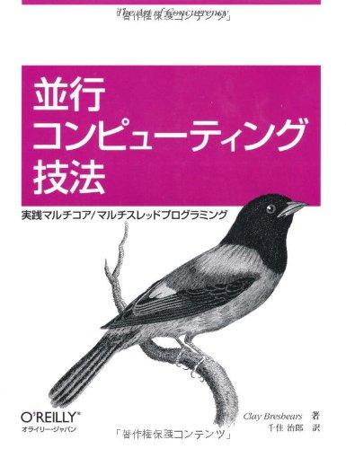並行コンピューティング技法 ―実践マルチコア/マルチスレッドプログラミング