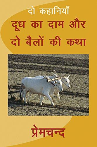 Doodh ka Daam Aur Do Bailon ki Katha (Hindi) (Hindi Edition)