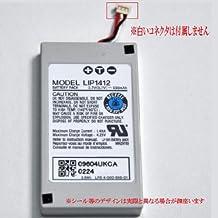 PSP Go battery/ PSP go用 バッテリー 充電池/LIP1412(コネクタ無し)