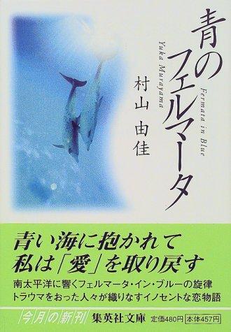 青のフェルマータ Fermata in Blue (集英社文庫)