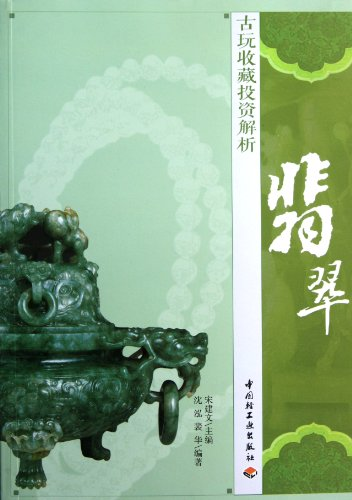 The Analysis of Curio Collection and Investment (the Jade) (Chinese Edition) (Collection Curio China)