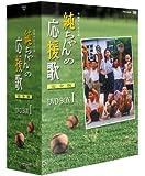 純ちゃんの応援歌 完全版 DVD-BOX 1
