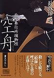 空舟―北町奉行所捕物控 (時代小説文庫)