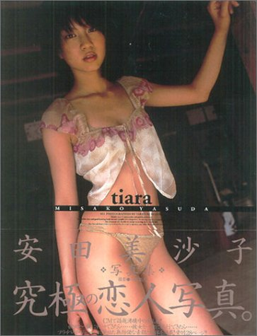 tiara―安田美沙子写真集