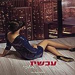 It's My Turn [Hebrew Edition] | Linda Mizrachi