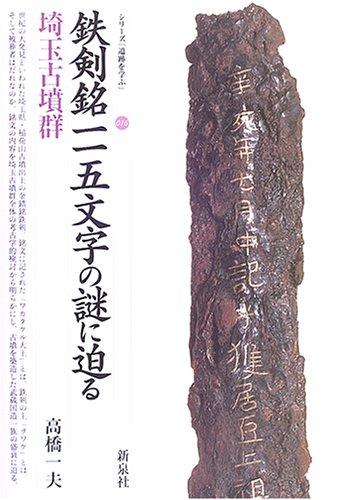 鉄剣銘一一五文字の謎に迫る:埼玉古墳群