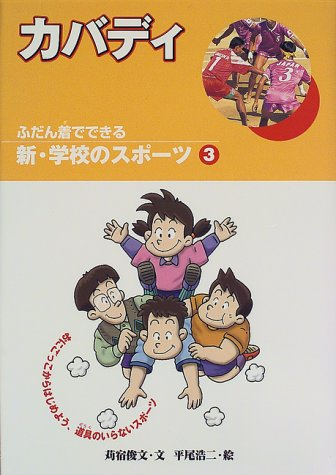 Sports new school that can be in casual wear <3> Kabaddi - Let's start tag, sports that do not need a tool (2000) ISBN: 4035433306 [Japanese Import]