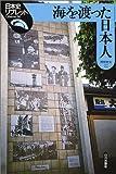 海を渡った日本人 (日本史リブレット)