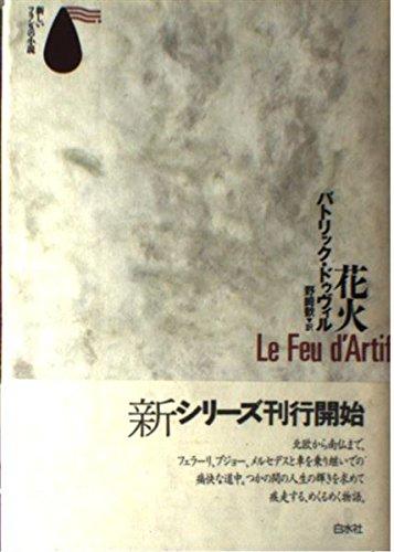 花火 (新しいフランスの小説)