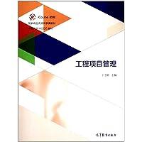 iCourse·教材·国家精品资源共享课教材·中国大学MOOC教材:工程项目管理