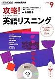 NHK CD ラジオ 攻略!英語リスニング 2015年9月号 (NHK CD)